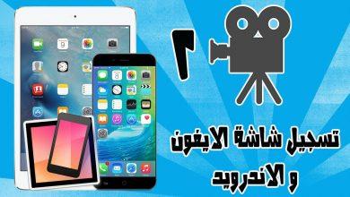 Photo of مسجل الشاشه