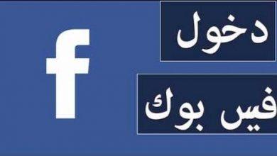 Photo of فيسبوك تسجيل الدخول