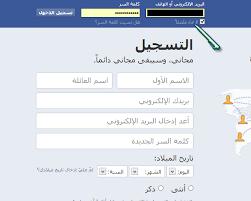 فيسبوك تسجيل الدخول ابجديه Abjadih