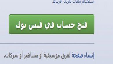 Photo of فتح حساب فيس بوك