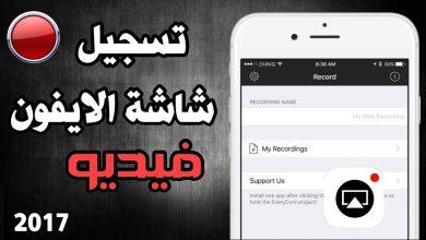 Photo of تسجيل شاشة الايفون