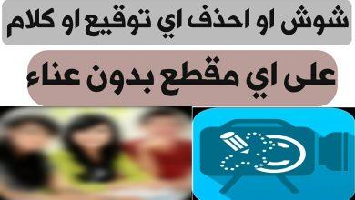 Photo of برنامج يمسح الكتابه من الفيديو للايفون