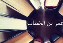 Photo of ابناء عمر بن الخطاب