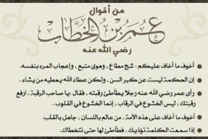 اقوال سيدنا عمر بن الخطاب ابجديه Abjadih