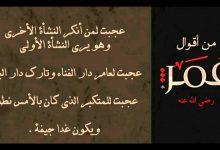 Photo of من اقوال عمر بن الخطاب