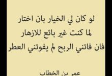 Photo of اقوال سيدنا عمر بن الخطاب