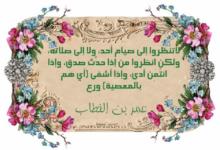 Photo of متى ولد عمر بن الخطاب