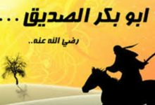 Photo of اسم ابو بكر الصديق