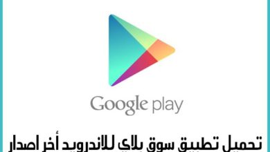 Photo of google play تنزيل