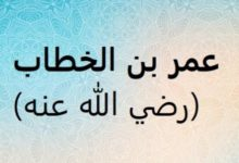Photo of زوجات عمر بن الخطاب