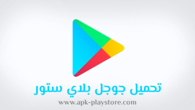 Photo of تنزيل play store