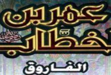 Photo of موت عمر بن الخطاب