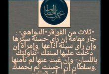 Photo of اقوال عمر بن الخطاب