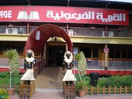 Photo of القرية الفرعونية