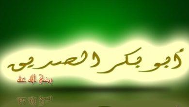 Photo of قصة سيدنا ابو بكر الصديق رضي الله عنه