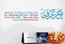 Photo of افضل ادعية يوم عرفه للمسلمين وفضل يوم عرفه