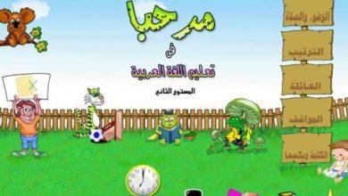 Photo of العربية للاطفال