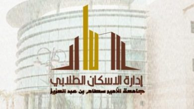 Photo of تعلن جامعة الامير سطام عن موعد التقديم للإسكان الطلابي
