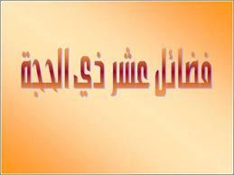 Photo of فضل صيام الايام الاوائل من ذي الحجة عند المسلمين