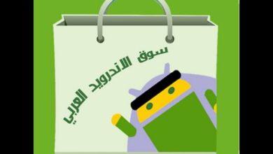 Photo of متجر الاندرويد العربي