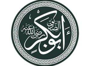 Photo of قصة ابو بكر الصديق رضي الله عنه