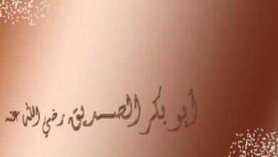 Photo of ما اسم ابو بكر الصديق
