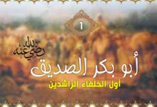 Photo of ابو بكر رضي الله عنه