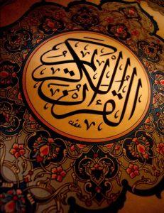 كم مرة ذكرت مصر في القران ابجديه Abjadih