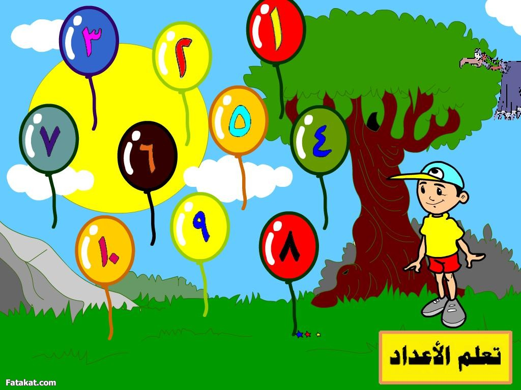 هدف أكثر رقبه ارقام عربيه لتعليم الاطفال Findlocal Drivewayrepair Com