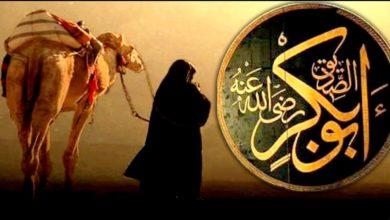 Photo of موضوع عن ابو بكر الصديق