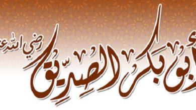 Photo of اسلام ابو بكر الصديق