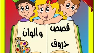 Photo of حروف العربية للاطفال الصغار