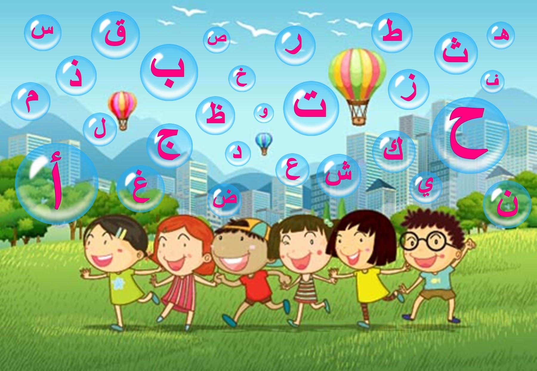 تحميل كتاب الحروف الابجدية للاطفال