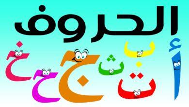 Photo of تعلم العربية للصغار