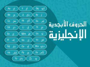 تعليم الحروف الانجليزية بالعربي