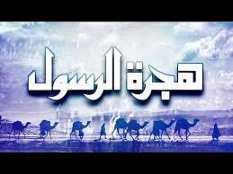Photo of التقويم بداية من محرم وهجرة الرسول في ربيع الأول من مكة للمدينة