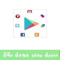 Photo of تحميل متجر قوقل