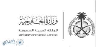 Photo of طرق التقديم في وظائف وزارة الخارجية بالمملكة العربية السعودية