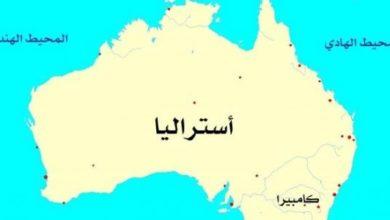Photo of مكتشف قارة استراليا
