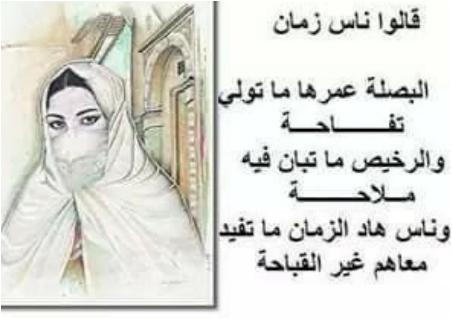 امثال جزائرية ابجديه Abjadih
