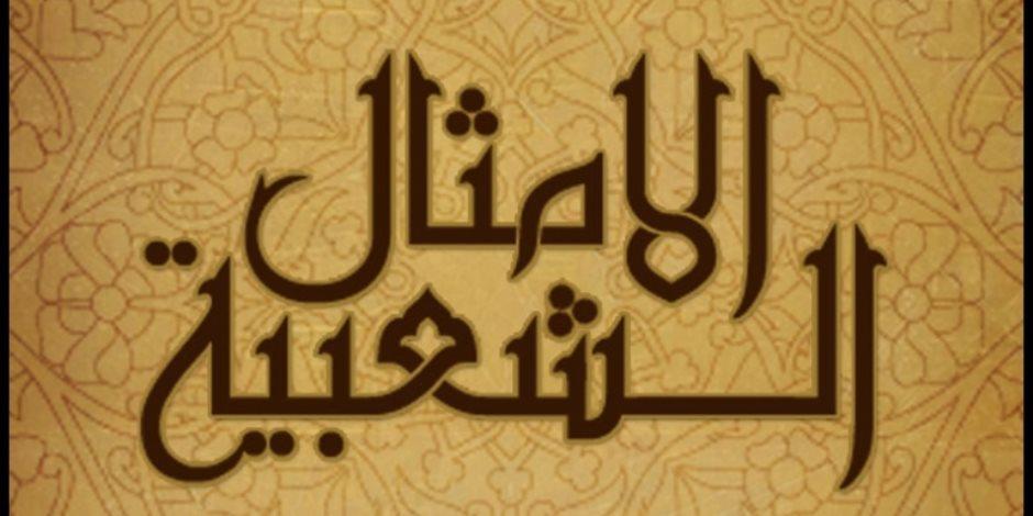أمثال شعبية تونسية ابجديه Abjadih