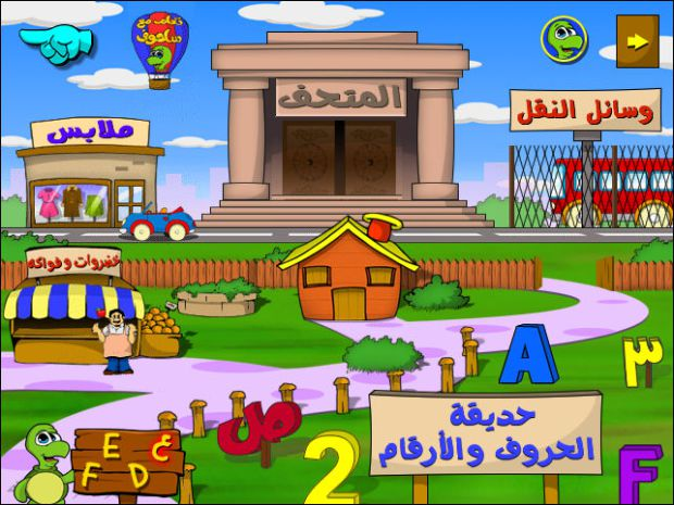 تحميل برامج تعليمية للاطفال باللغة العربية مجانا للكمبيوتر