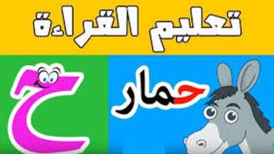 Photo of العاب تعليم الاطفال القراءة والكتابة
