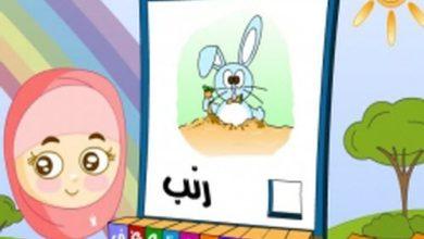Photo of العاب تعليمية للاطفال بالعربية