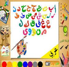 تحميل برنامج تعليم اللغة الانجليزية للاطفال مجانا