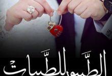 Photo of كلام عن الزواج