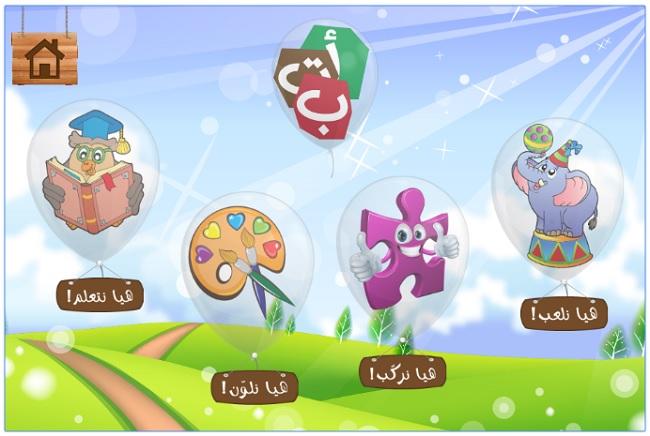 تحميل العاب تعليمية للاطفال 4 سنوات مجانا