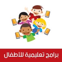 تحميل برامج تعليمية للاطفال سن 4 سنوات للكمبيوتر