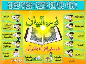 تحميل برامج اسلامية للاطفال مجانا