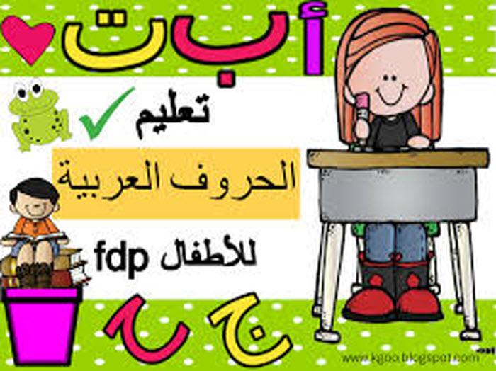 تحميل برنامج تعليم اللغة العربية للاطفال بالصوت والصورة مجانا للكمبيوتر